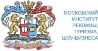 Московский институт рекламы, туризма, шоу-бизнеса