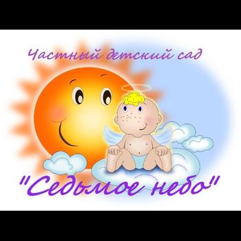 """частный детский сад """"Седьмое небо"""" (филиал)"""