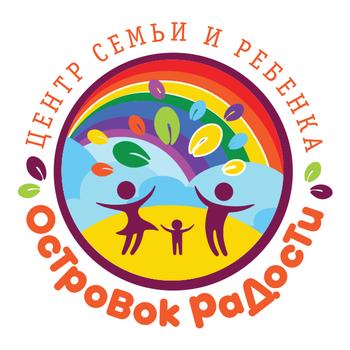 """Центр семьи и ребенка """"Островок Радости"""""""