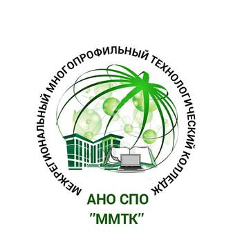 АНО СПО Межрегиональный многопрофильный технологический колледж