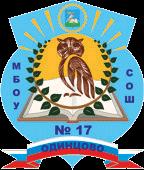 Одинцовская СОШ №17