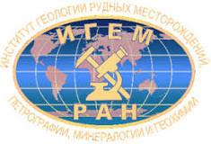 Институт геологии рудных месторождений, петрографии, минералогии и геохимии