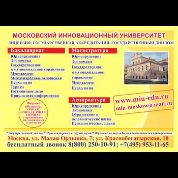 Московский инновационный университет